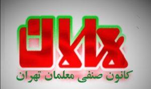 کانون صنفی معلمان ایران(تهران)