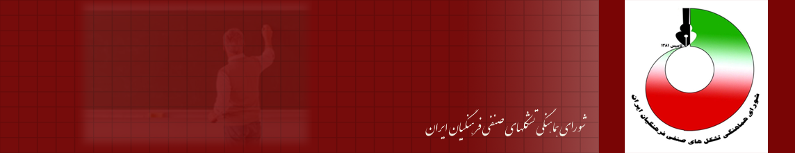 پایگاه رسمی اطلاع رسانی  شورای هماهنگی تشکلهای صنفی فرهنگیان ایران