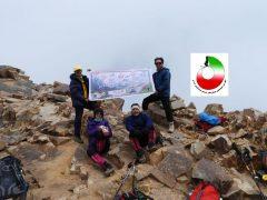 کوهنوردان کانون صنفی فرهنگیان اسلامشهر در قله ی علم کوه .
